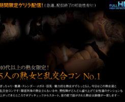 ゲリラ配信!No.009 40代以上の熟女限定!5人の熟女と乱交合コンNo.1