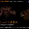 ゲリラ配信!No.016 ケバエロな六十路美熟女 念願の3P シークレット女優