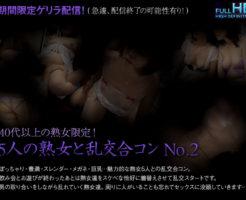 ゲリラ配信!No.010 40代以上の熟女限定!5人の熟女と乱交合コンNo.2